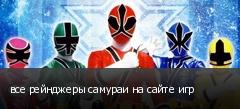 все рейнджеры самураи на сайте игр