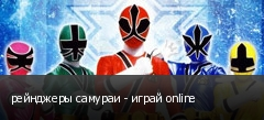 рейнджеры самураи - играй online