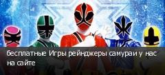 бесплатные Игры рейнджеры самураи у нас на сайте