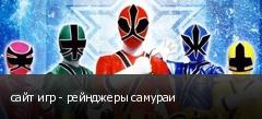 сайт игр - рейнджеры самураи