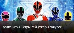 online игры - Игры рейнджеры самураи