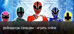 рейнджеры самураи - играть online