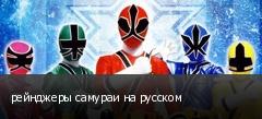рейнджеры самураи на русском