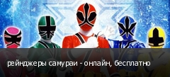 рейнджеры самураи - онлайн, бесплатно