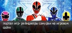 портал игр- рейнджеры самураи на игровом сайте