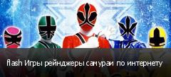 flash Игры рейнджеры самураи по интернету