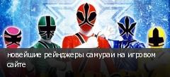 новейшие рейнджеры самураи на игровом сайте