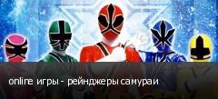 online игры - рейнджеры самураи