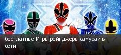 бесплатные Игры рейнджеры самураи в сети