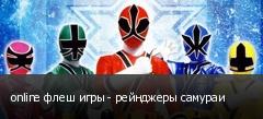 online флеш игры - рейнджеры самураи