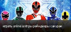играть online в Игры рейнджеры самураи