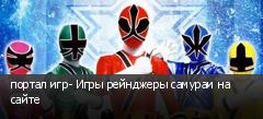 портал игр- Игры рейнджеры самураи на сайте