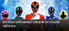 все Игры рейнджеры самураи на лучшем сайте игр