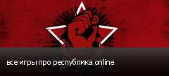 все игры про республика online