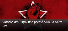 каталог игр- игры про республика на сайте игр