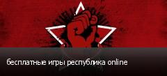 бесплатные игры республика online