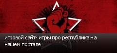 игровой сайт- игры про республика на нашем портале