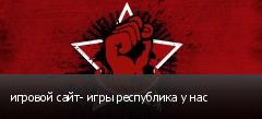 игровой сайт- игры республика у нас