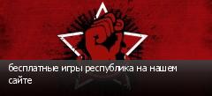 бесплатные игры республика на нашем сайте