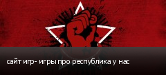 сайт игр- игры про республика у нас