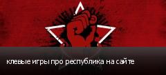клевые игры про республика на сайте
