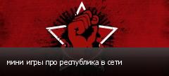 мини игры про республика в сети