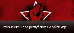 клевые игры про республика на сайте игр