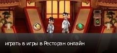 играть в игры в Ресторан онлайн