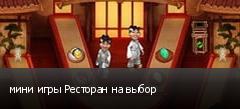 мини игры Ресторан на выбор