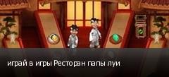 играй в игры Ресторан папы луи