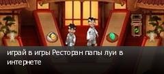 играй в игры Ресторан папы луи в интернете