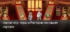 портал игр- игры в Ресторан на нашем портале