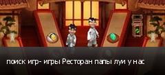 поиск игр- игры Ресторан папы луи у нас