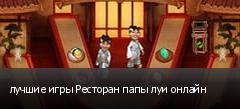 лучшие игры Ресторан папы луи онлайн