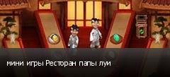 мини игры Ресторан папы луи