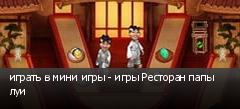 играть в мини игры - игры Ресторан папы луи