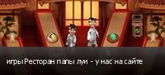 игры Ресторан папы луи - у нас на сайте