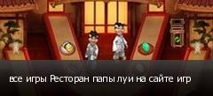 все игры Ресторан папы луи на сайте игр