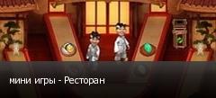 мини игры - Ресторан