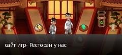 сайт игр- Ресторан у нас