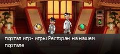 портал игр- игры Ресторан на нашем портале