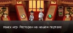 поиск игр- Ресторан на нашем портале