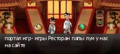 портал игр- игры Ресторан папы луи у нас на сайте