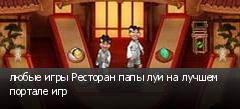 любые игры Ресторан папы луи на лучшем портале игр