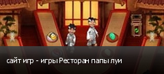сайт игр - игры Ресторан папы луи
