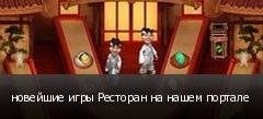 новейшие игры Ресторан на нашем портале