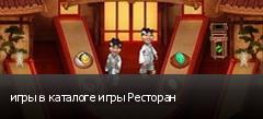 игры в каталоге игры Ресторан