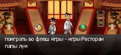 поиграть во флеш игры - игры Ресторан папы луи