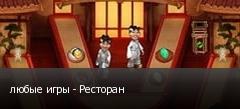 любые игры - Ресторан
