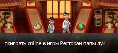 поиграть online в игры Ресторан папы луи